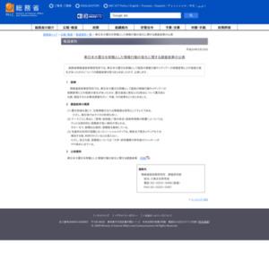 東日本大震災を契機とした情報行動の変化に関する調査