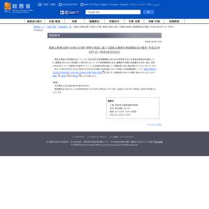国家公務員法第106条の25第1項等の規定に基づく国家公務員の再就職状況の報告(平成25年4月1日~同年6月30日分)