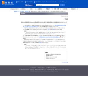 国家公務員法第106条の25第2項等の規定に基づく国家公務員の再就職状況