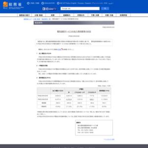 電気通信サービスの加入契約数等の状況(平成23年6月末)