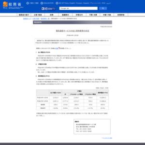 電気通信サービスの加入契約数等の状況