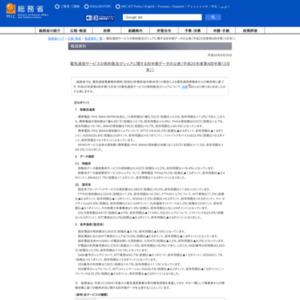 電気通信サービスの契約数及びシェアに関する四半期データ(平成25年度第4四半期(3月末))