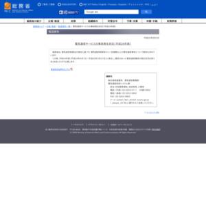 電気通信サービスの事故発生状況(平成24年度)