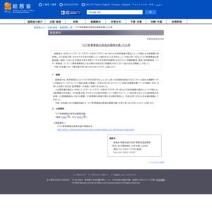 ICT新事業創出推進会議報告書
