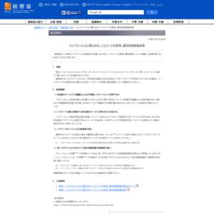 ウェブサービスに関するID・パスワードの管理・運用実態調査