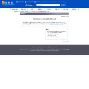 平成23年(2011年)産業連関表(速報)