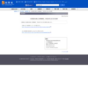 住民基本台帳人口移動報告 平成26年(2014年)
