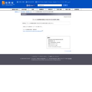 「サービス産業動向調査」平成25年5月分結果(速報)