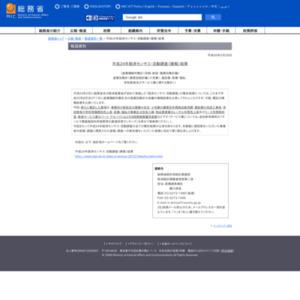 平成24年経済センサス‐活動調査(確報)