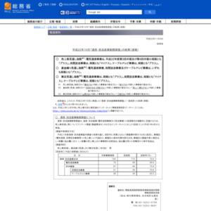 通信・放送産業動態調査