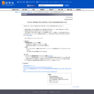 平成23年「情報通信に関する現状報告」(平成23年版情報通信白書)