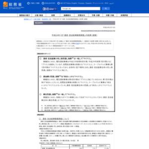 平成24年1月「通信・放送産業動態調査」の結果(速報)