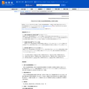 平成24年4月「通信・放送産業動態調査」の結果(速報)