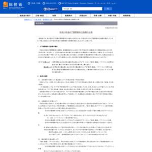 平成24年版ICT国際競争力指標