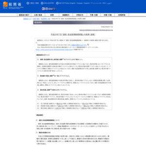 平成24年7月「通信・放送産業動態調査」の結果(速報)