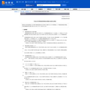 平成24年情報通信業基本調査の結果(速報)