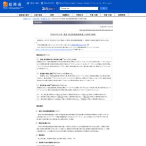 平成24年10月「通信・放送産業動態調査」の結果(速報)
