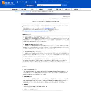 平成25年4月「通信・放送産業動態調査」の結果(速報)