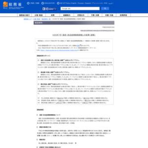 H25年7月「通信・放送産業動態調査」の結果(速報)