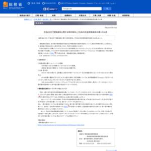 平成26年「情報通信に関する現状報告」(平成26年版情報通信白書)