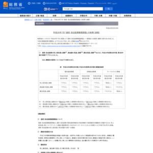 平成26年7月「通信・放送産業動態調査」の結果(速報)