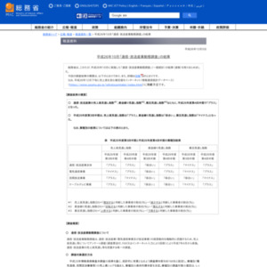 平成26年10月「通信・放送産業動態調査」