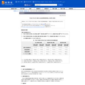 平成27年4月「通信・放送産業動態調査」の結果(速報)