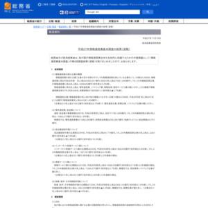 平成27年情報通信業基本調査の結果(速報)