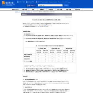 平成29年1月「通信・放送産業動態調査」の結果(速報)