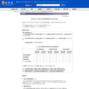 平成29年7月「通信・放送産業動態調査」の結果(速報)