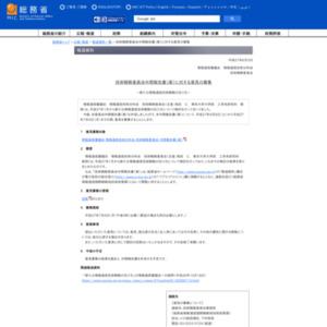 技術戦略委員会中間報告書(案)