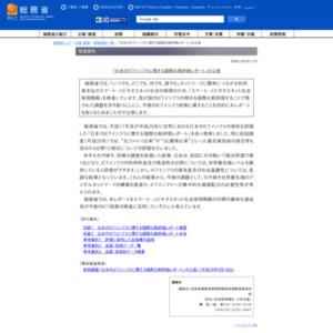 日本のICTインフラに関する国際比較評価レポート