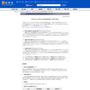 平成26年1月「通信・放送産業動態調査」の結果(速報)