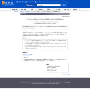 「インターネット検索エンジンの現状と市場規模等」に関する調査