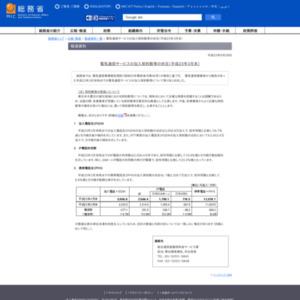 電気通信サービスの加入契約数等の状況(平成23年3月末)