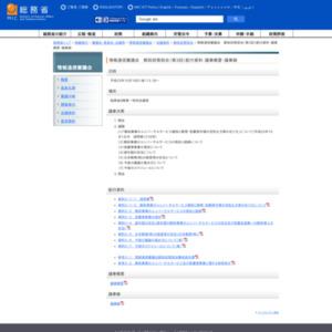 情報通信審議会 郵政政策部会(第3回)配付資料
