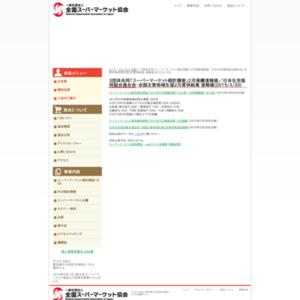 3団体合同「スーパーマーケット統計調査」2015年2月実績速報値/日本生活協同組合連合会・全国主要地域生協2月度供給高 速報値