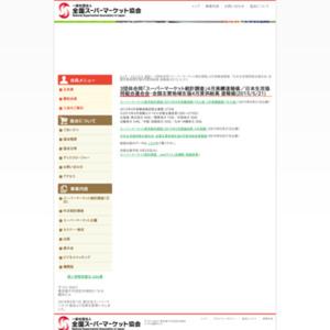 3団体合同「スーパーマーケット統計調査」2015年4月実績速報値/日本生活協同組合連合会・全国主要地域生協4月度供給高 速報値