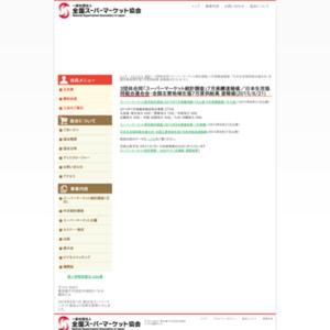 3団体合同「スーパーマーケット統計調査」2015年7月実績速報値/日本生活協同組合連合会・全国主要地域生協7月度供給高 速報値