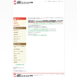 3団体合同「スーパーマーケット統計調査」2015年8月実績速報値/日本生活協同組合連合会・全国主要地域生協2015年8月度供給高 速報値