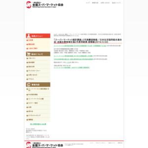 「スーパーマーケット統計調査」2015年2月実績速報値/日本生活協同組合連合会・全国主要地域生協2月度供給高 速報値