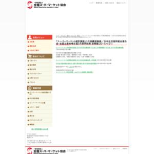 「スーパーマーケット統計調査」2016年3月実績速報値/日本生活協同組合連合会・全国主要地域生協3月度供給高 速報値