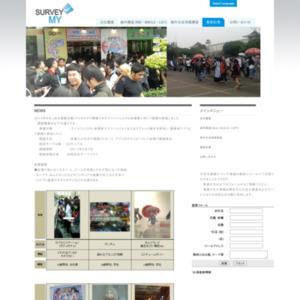 ジャカルタ(インドネシア) アニメフェスタ来場者調査 2013. 9