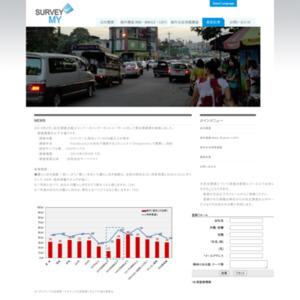 ミャンマー 景況感調査(2014年2月)