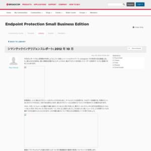 シマンテック インテリジェンス レポート 2012年10月度