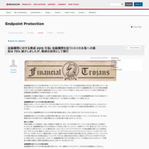 金融機関に対する脅威 2015年版