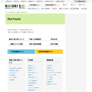 東京工芸大学、機能性化粧品に関する調査