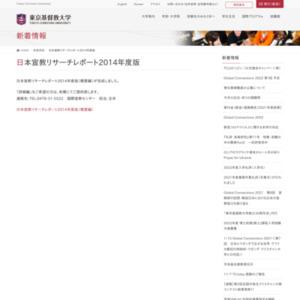 日本宣教リサーチレポート2014年度版