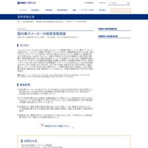 国内菓子メーカーの経営実態調査