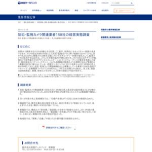 防犯・監視カメラ関連業者158社の経営実態調査